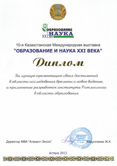Дипломы и награды ИРЛЕМ ИрлЕМ Она прошла в Казахстане с 20 по 22 февраля 2013 года Здесь было представлено более 70 ведущих организаций в области образования и науки из 11 стран мира